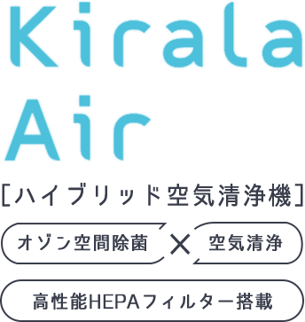 Kirala Air ハイブリッド空気清浄機